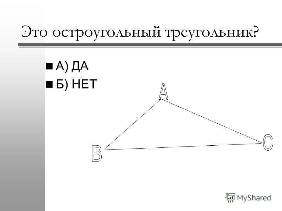 В прямоугольном АВС( угол С – прямой), А= 35,5°. Найдите В. А) 153,5° Б) 54,5° В) 67,5°