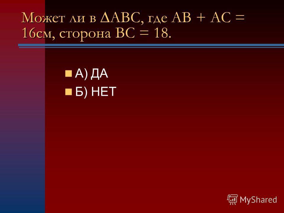 Это остроугольный треугольник? А) ДА Б) НЕТ