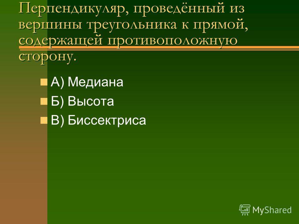 Может ли в АВС, где АВ + АС = 16см, сторона ВС = 18. А) ДА Б) НЕТ