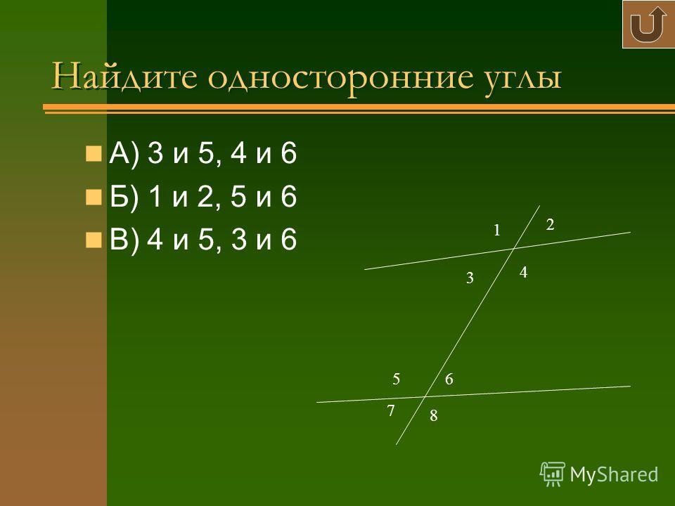Перпендикуляр, проведённый из вершины треугольника к прямой, содержащей противоположную сторону. А) Медиана Б) Высота В) Биссектриса