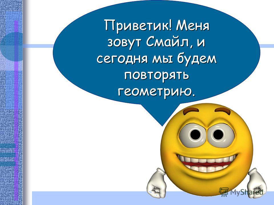 Урок - повторение курса геометрии 7 класса МОУ гимназия 9 г.Комсомольск-на-Амуре учитель математики Рафикова Г.М.