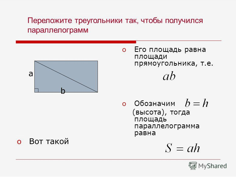 oЕoЕ го площадь равна площади прямоугольника, т.е. oОoО бозначим (высота), тогда площадь параллелограмма равна a b o Вот такой Переложите треугольники так, чтобы получился параллелограмм