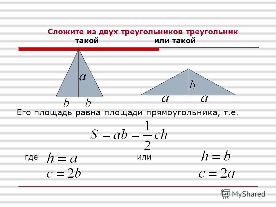 Сложите из двух треугольников треугольник такой или такой Его площадь равна площади прямоугольника, т.е. где или