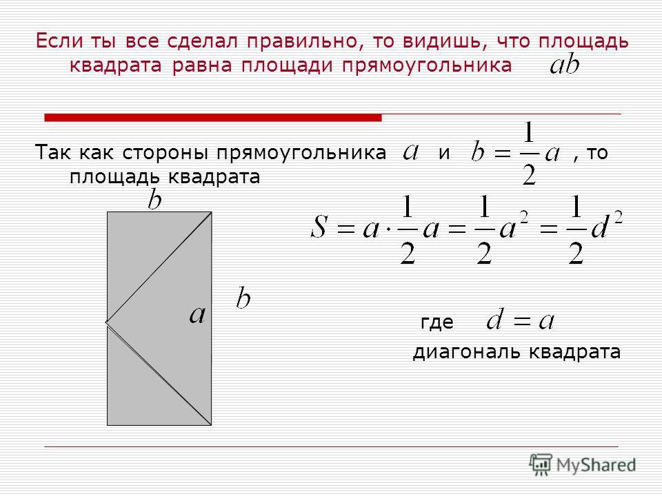 Если ты все сделал правильно, то видишь, что площадь квадрата равна площади прямоугольника Так как стороны прямоугольника и, то площадь квадрата где диагональ квадрата