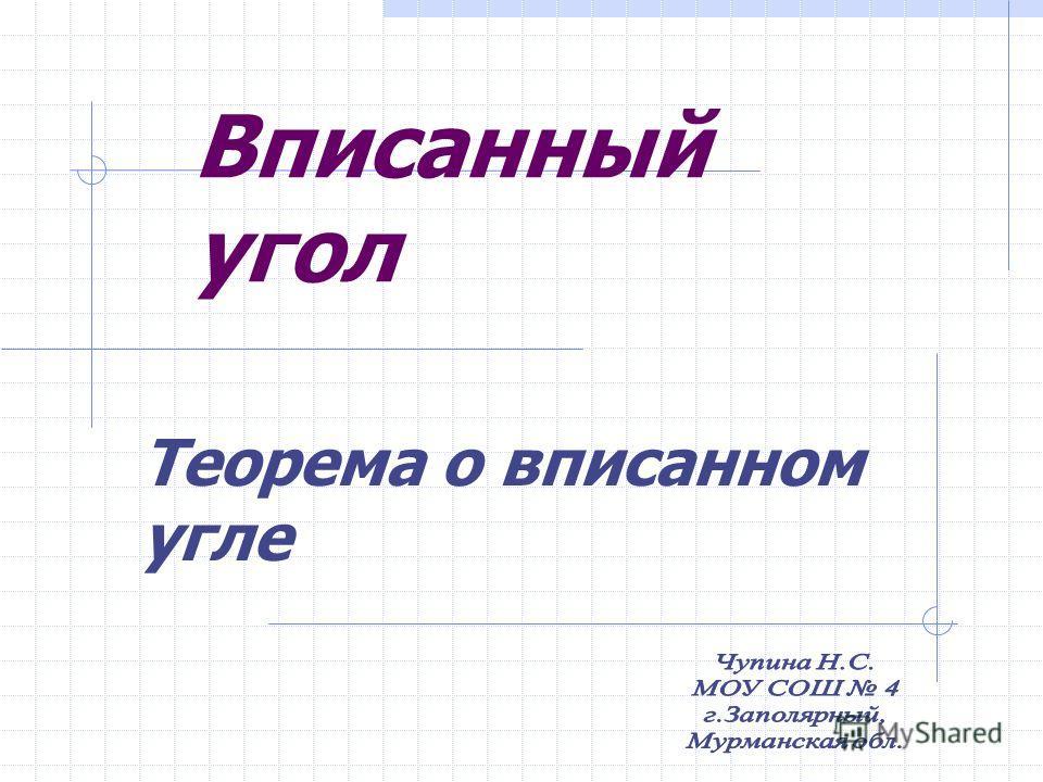 Вписанный угол Теорема о вписанном угле