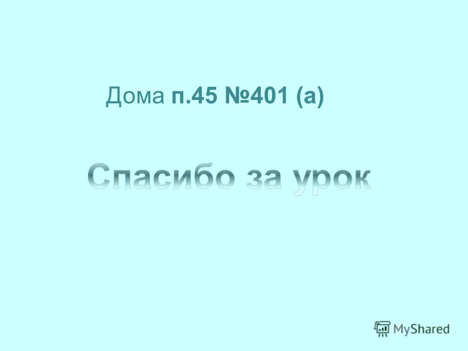 Дома п.45 401 (а)