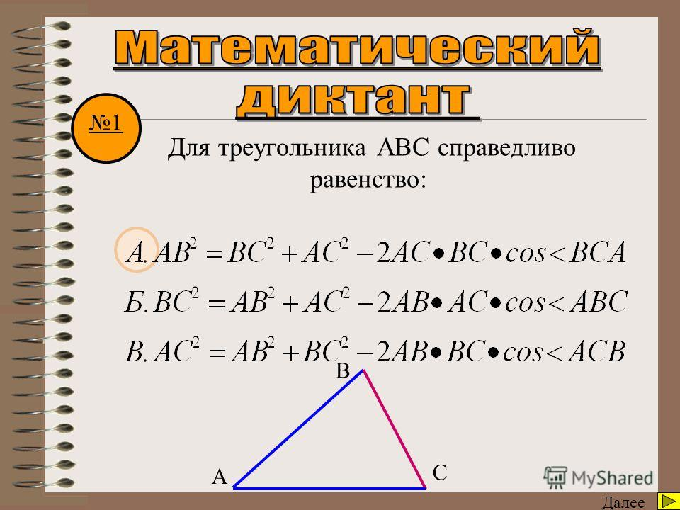 Далее Для треугольника АВС справедливо равенство: A B C 1