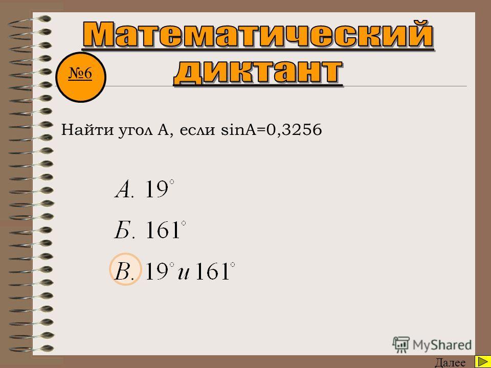 Далее 6 Найти угол А, если sinA=0,3256