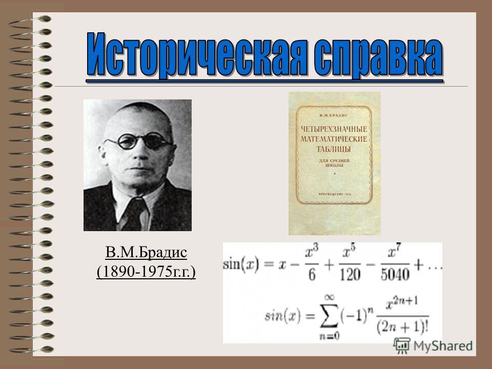 В.М.Брадис (1890-1975г.г.)