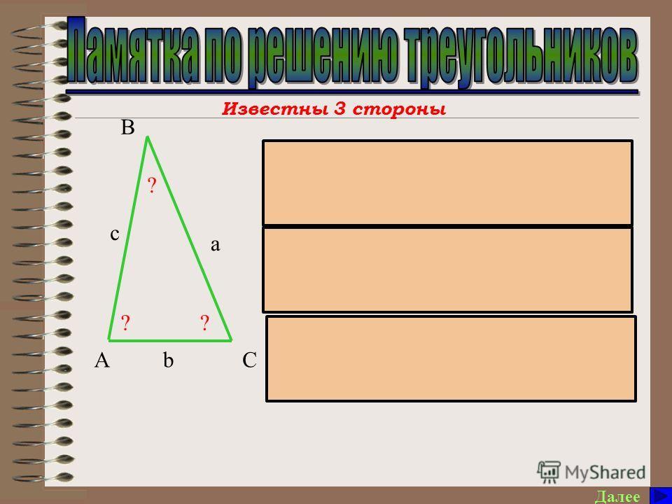 Далее ? a b ? c А В C ? Известны 3 стороны