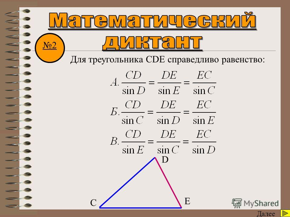 Далее С D E 2 Для треугольника СDE справедливо равенство: