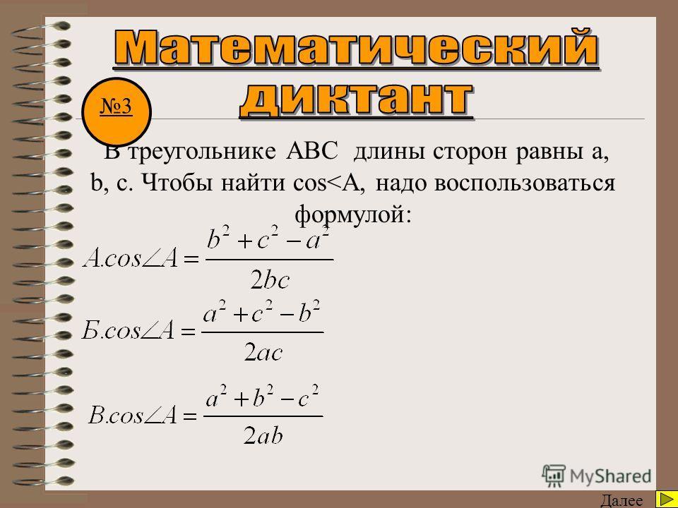 Далее В треугольнике АВС длины сторон равны а, b, c. Чтобы найти cos