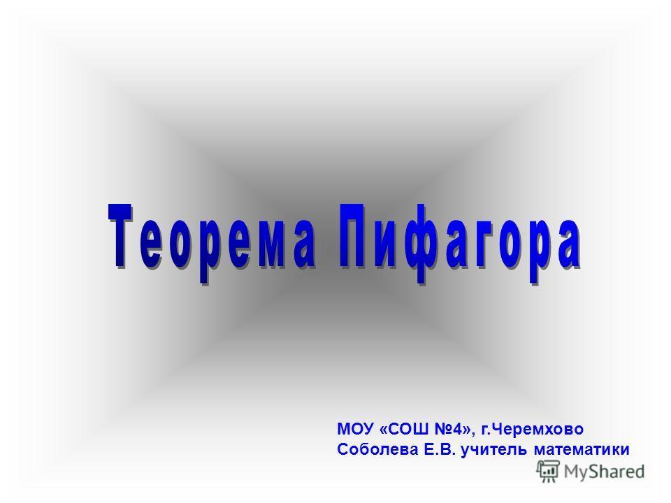 МОУ «СОШ 4», г.Черемхово Соболева Е.В. учитель математики