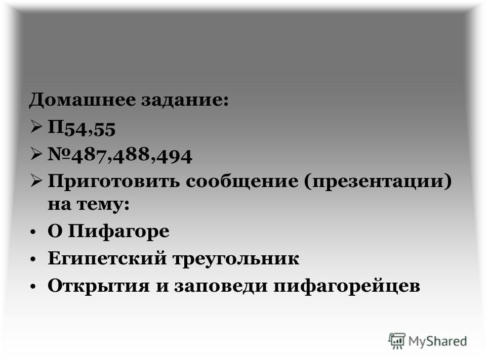 Домашнее задание: П54,55 487,488,494 Приготовить сообщение (презентации) на тему: О Пифагоре Египетский треугольник Открытия и заповеди пифагорейцев