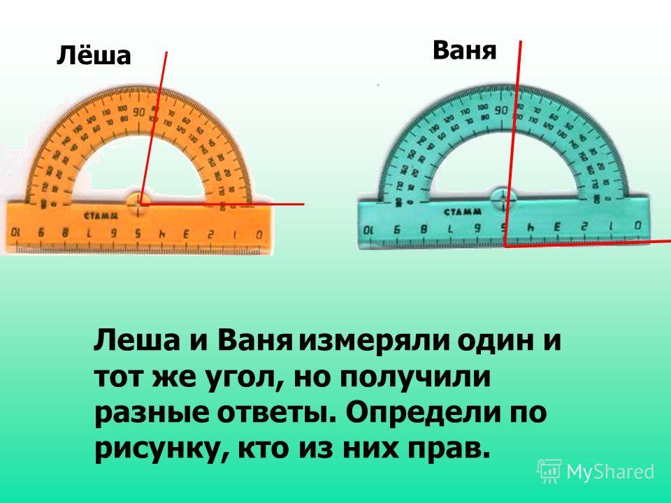Леша и Ваня измеряли один и тот же угол, но получили разные ответы. Определи по рисунку, кто из них прав. Лёша Ваня