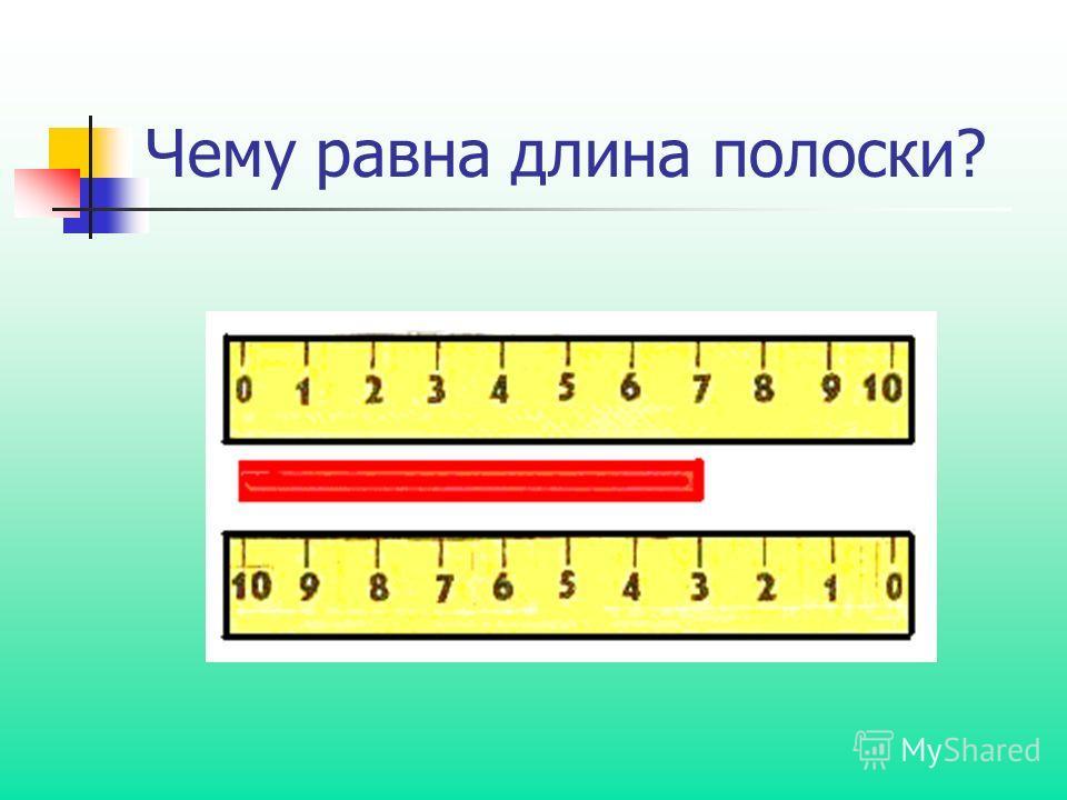Чему равна длина полоски?