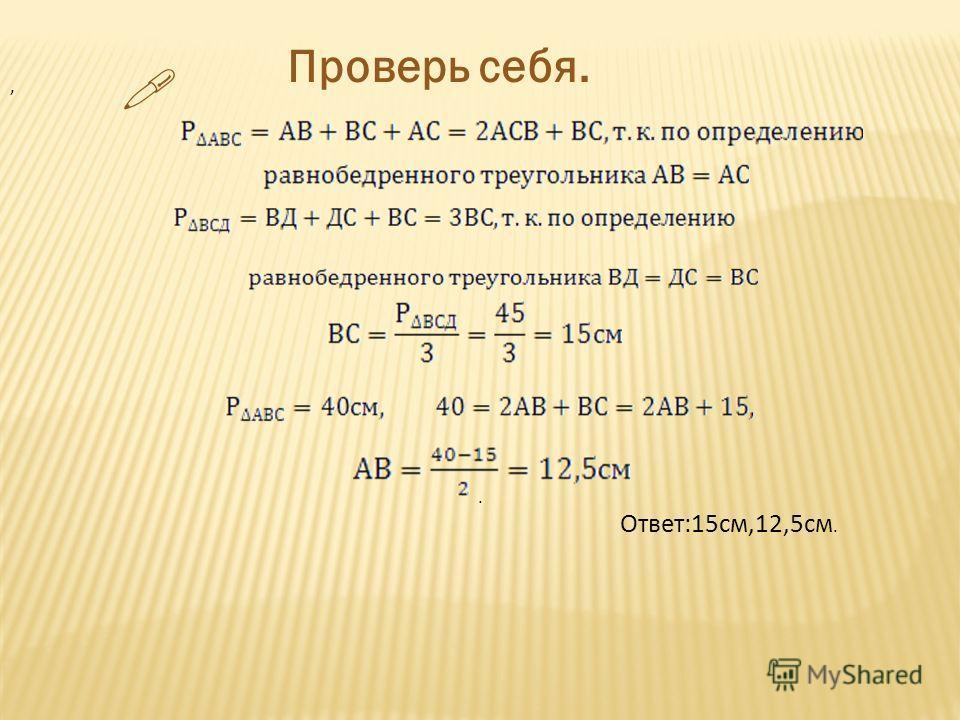 Проверь себя.,. Ответ:15см,12,5см.