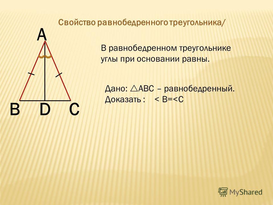 Свойство равнобедренного треугольника/ А ВСD В равнобедренном треугольнике углы при основании равны. Дано: АВС – равнобедренный. Доказать : < В=
