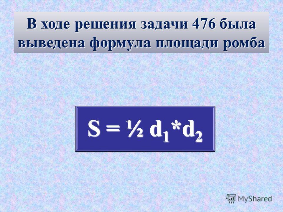 Решение задач Параллелограмм Смежные стороны параллелограмма а и b, h 1 и h 2 высоты. Найдите h 1,если а=10см, b=15см, h 2 =6см, h 2 > h 1.