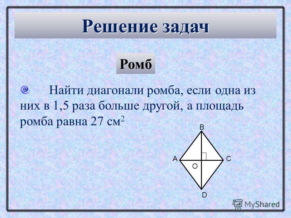 S = ½ d 1 *d 2 В ходе решения задачи 476 была выведена формула площади ромба