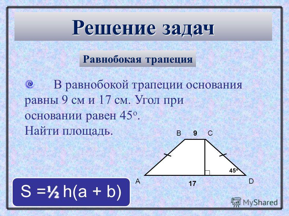Дано:Решение: 27 = 1/2 x * 3/2 x; 27 =3/4 x 2 ; x 2 = 36; x = 6 Ответ: AC = 9см BD = 6см AC = 1.5 BD S = 27 см 2 Найти: AC и BD О D CA B AC = 9 см BD = 6 см S ABCD = 1/2 AC*BD Пусть AC = 1.5 x, тогда BD = x