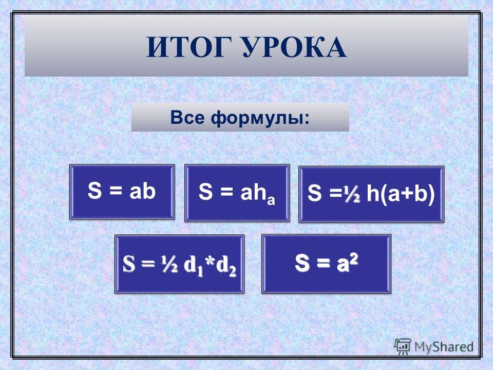 Решение задач В равнобокой трапеции основания равны 9 см и 17 см. Угол при основании равен 45 о. Найти площадь. Равнобокая трапеция 17 9 D CB 45 о A ½ S = ½ h(a + b)