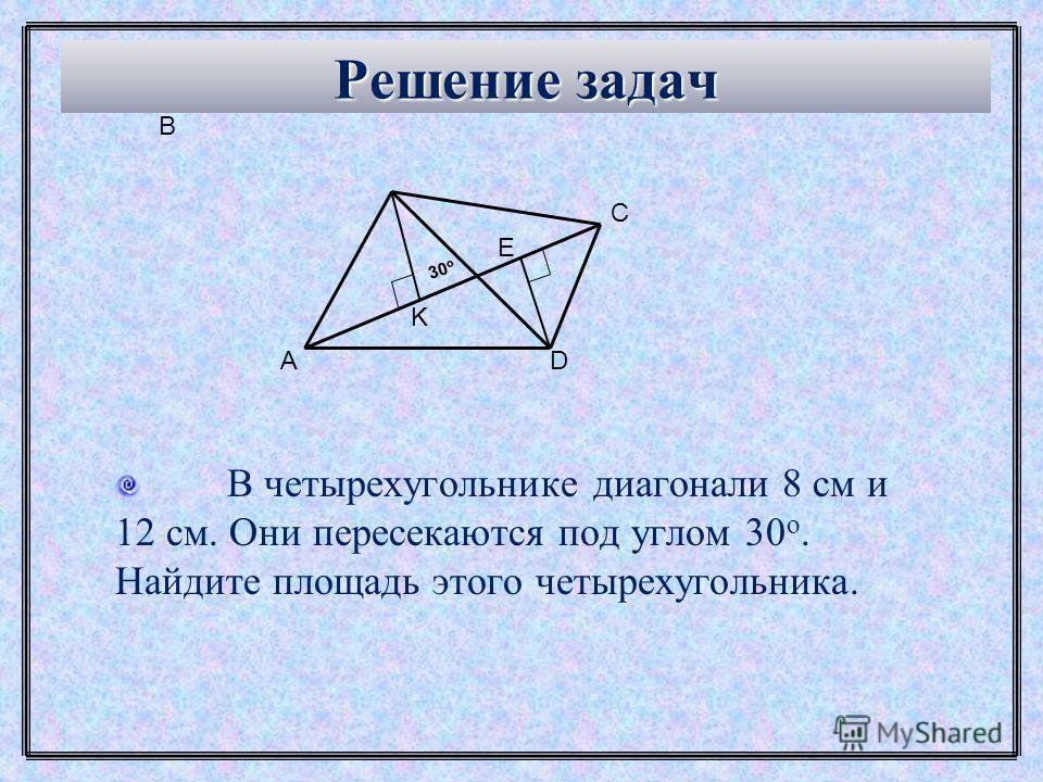 ИТОГ УРОКА Все формулы: S = ab S = aha ½ S = ½ h(a+b) S = ½ d1*d2 S = a2S = a2S = a2S = a2