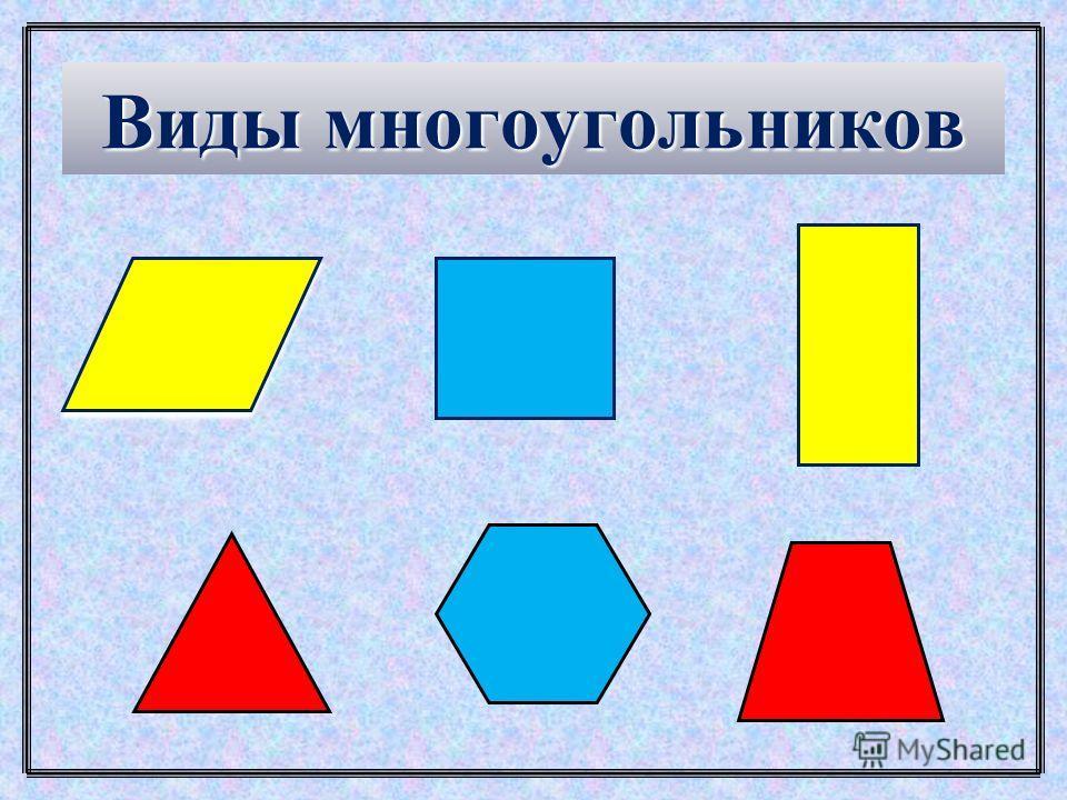 Обобщающий урок по теме «Площади многоугольников»