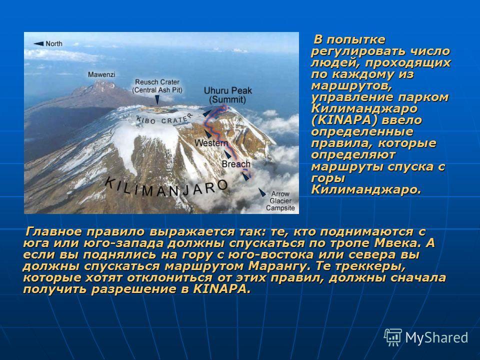 В попытке регулировать число людей, проходящих по каждому из маршрутов, управление парком Килиманджаро (KINAPA) ввело определенные правила, которые определяют маршруты спуска с горы Килиманджаро. В попытке регулировать число людей, проходящих по кажд