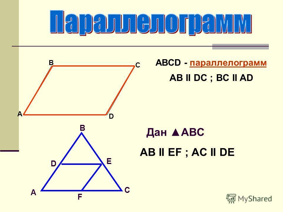 A B C D ABCD - параллелограмм AB II DC ; BC II AD AB II EF ; AC II DE А В С Дан АВС D E F