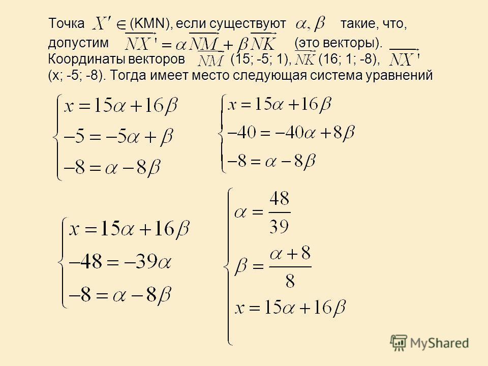 Точка (KMN), если существуют такие, что, Точка (KMN), если существуют такие, что, допустим (это векторы). Координаты векторов (15; -5; 1), (16; 1; -8), (х; -5; -8). Тогда имеет место следующая система уравнений допустим (это векторы). Координаты вект