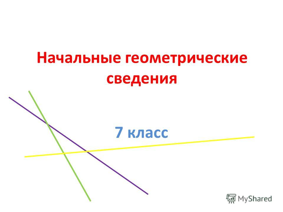 Начальные геометрические сведения 7 класс