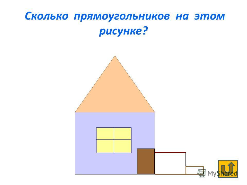 Сколько прямоугольников на этом рисунке?