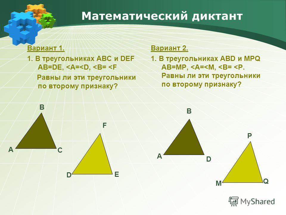 Математический диктант Вариант 1. 1. В треугольниках АВС и DEF АВ=DE,