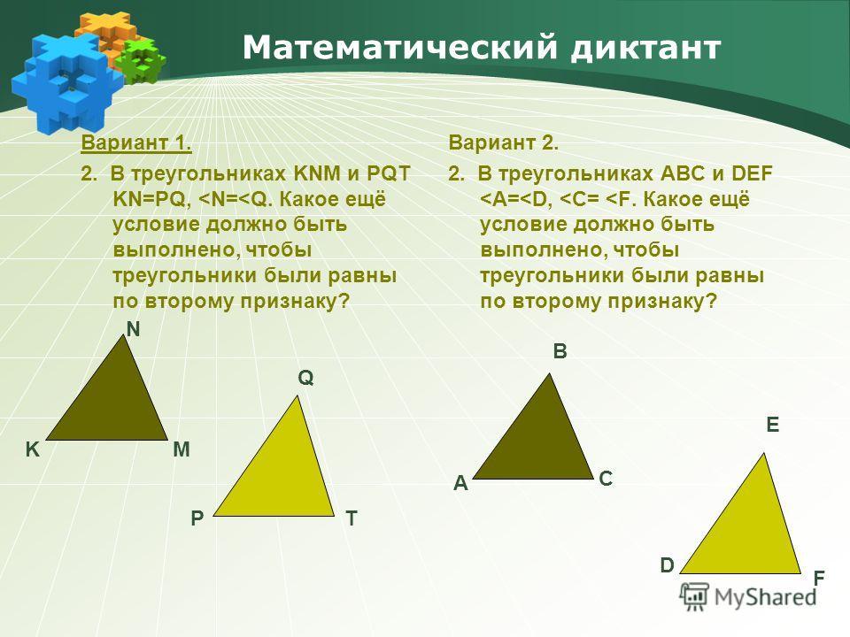 Математический диктант Вариант 1. 2. В треугольниках KNM и PQT KN=PQ,