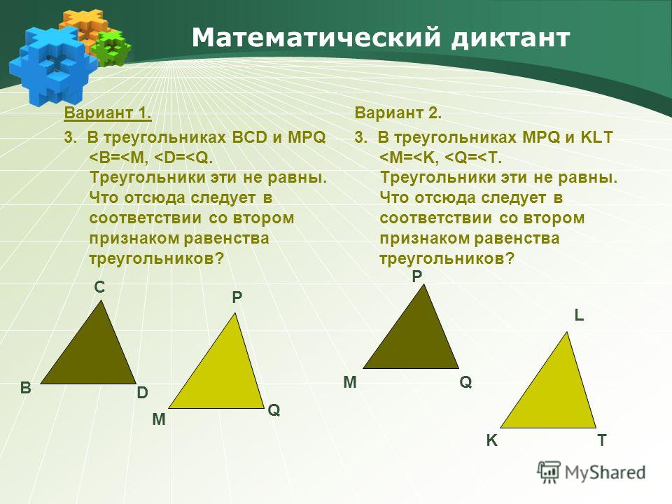 Математический диктант Вариант 1. 3. В треугольниках BCD и MPQ