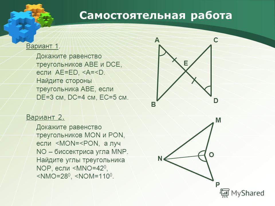 Самостоятельная работа Вариант 1. Докажите равенство треугольников ABE и DCE, если AE=ED,
