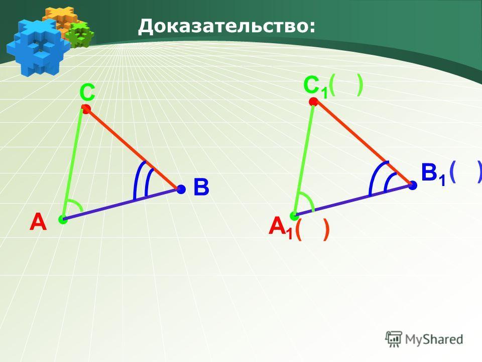 Доказательство: ( ) А1А1 В1В1 С1С1 В С А