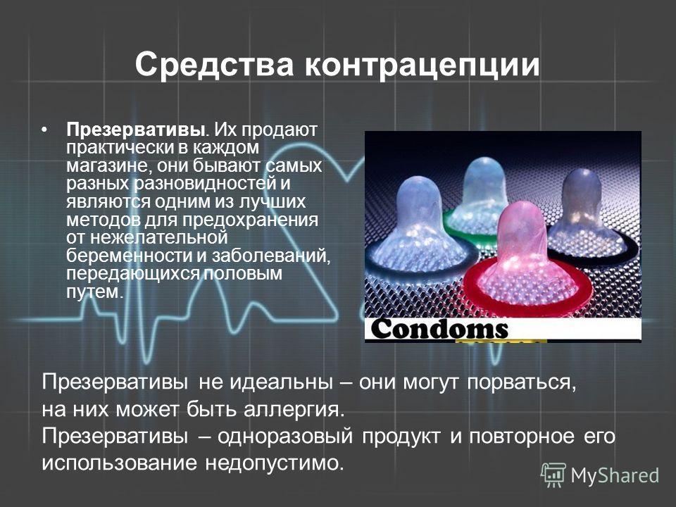 Средства контрацепции Презервативы. Их продают практически в каждом магазине, они бывают самых разных разновидностей и являются одним из лучших методов для предохранения от нежелательной беременности и заболеваний, передающихся половым путем. Презерв