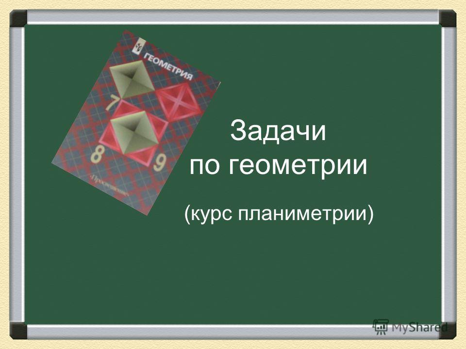 Задачи по геометрии (курс планиметрии)