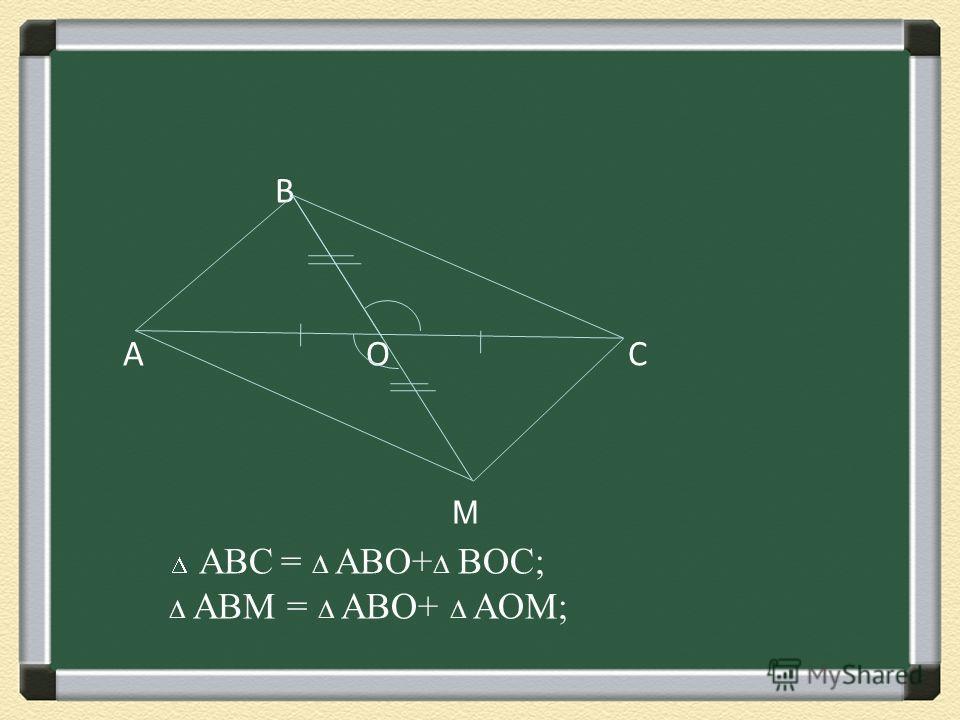 В А О С М ABC = ABO+ BOC; ABM = ABO+ AOМ;