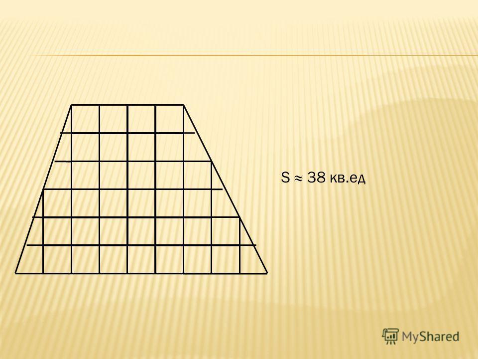 S 38 кв.ед
