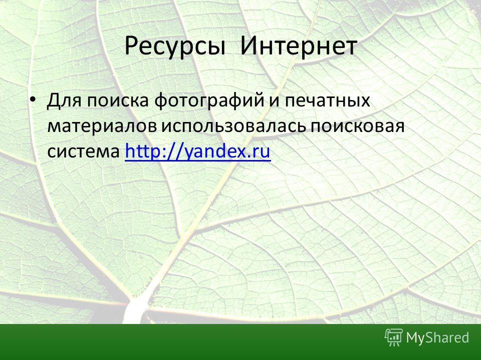 Ресурсы Интернет Для поиска фотографий и печатных материалов использовалась поисковая система http://yandex.ruhttp://yandex.ru