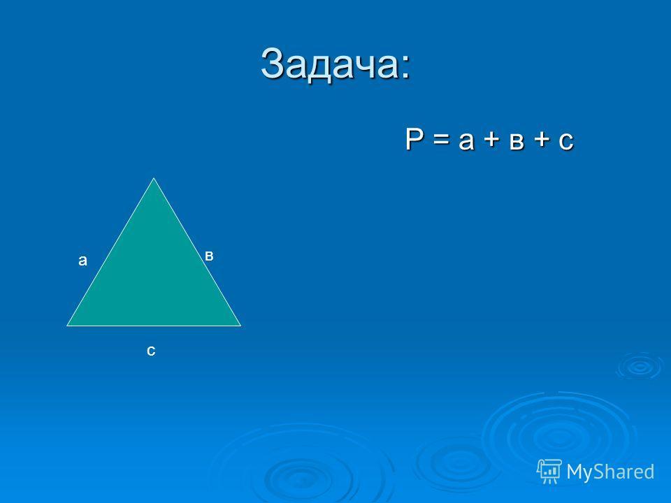 Задача: Р = а + в + с Р = а + в + с а в с