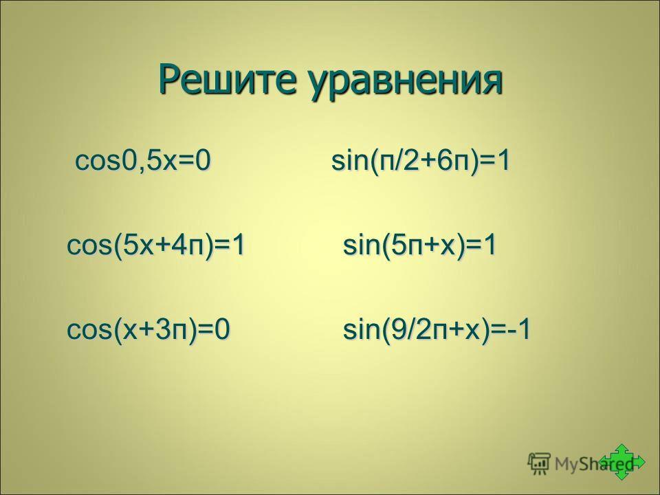 Решите уравнения cos0,5x=0 sin(п/2+6п)=1 cos0,5x=0 sin(п/2+6п)=1 сos(5x+4п)=1 sin(5п+х)=1 cos(x+3п)=0 sin(9/2п+х)=-1
