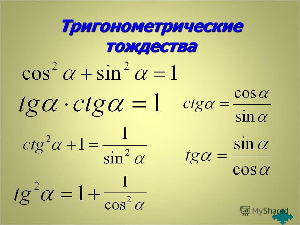 Тригонометрические тождества