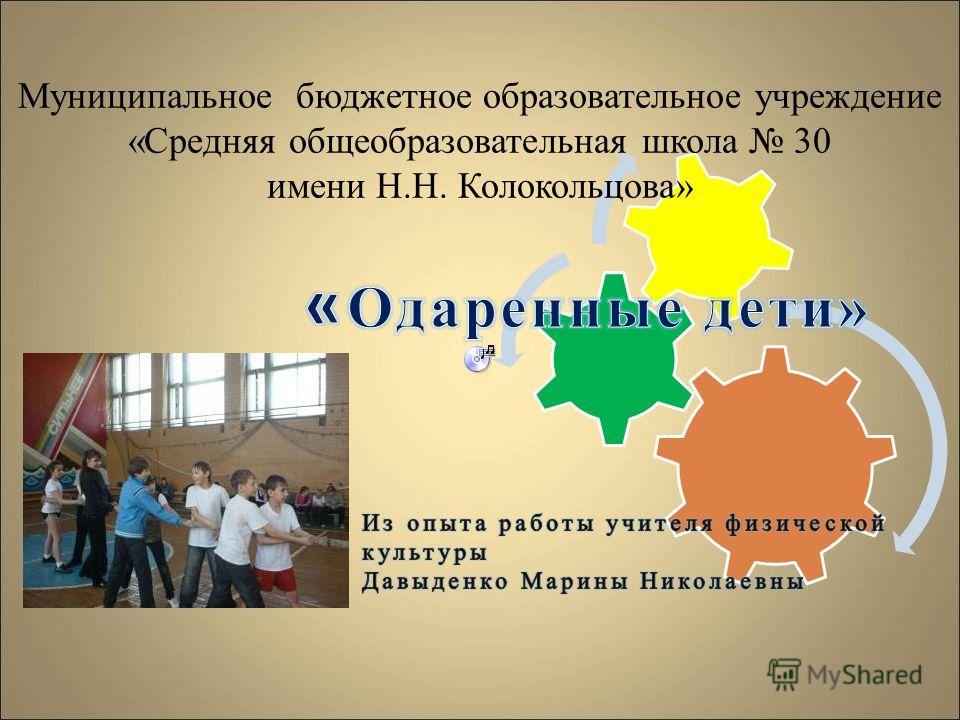 Муниципальное бюджетное образовательное учреждение «Средняя общеобразовательная школа 30 имени Н.Н. Колокольцова»