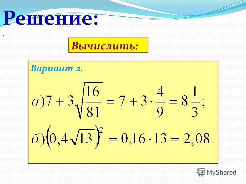 Решение:. Вычислить: Вариант 1.