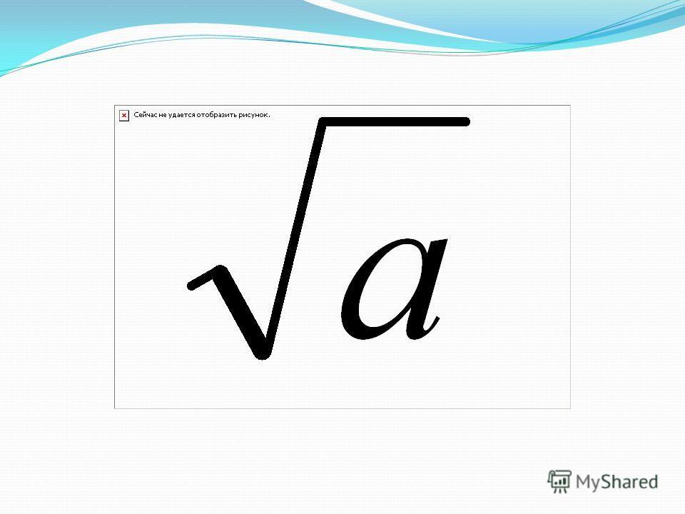 Radix Radix- имеет два значения: сторона и корень. Греческие математики вместо «извлечь корень» говорили «найти сторону квадрата по его данной величине (площади)» Начиная с XIII века, итальянские и другие европейские математики обозначали корень лати
