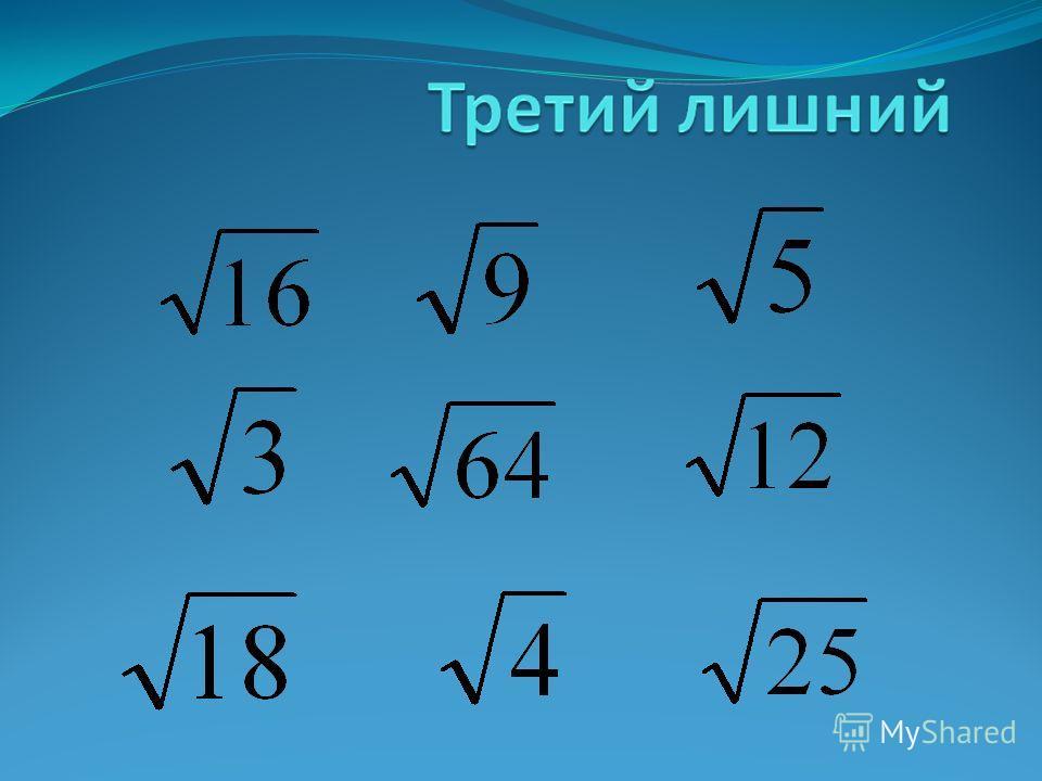 Знак, применяемый для обозначения операции извлечения квадратного корня, называется радикалом. «Радикал» происходит от латинского слова «radix» - корень, «radikalis» - коренной. Начиная с XIII века европейские математики обозначали корень этим словом